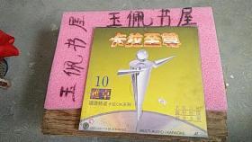 全套卡拉至尊[雅桌]国语精选卡OK系列 10 镭射影碟 声音多重 收藏级