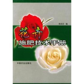 正版 花卉施肥技术手册 杨先芬 中国农业出版社