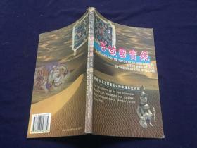 西域国宝录:新疆14处全国重点文物保护单位巡礼:[中日文本]