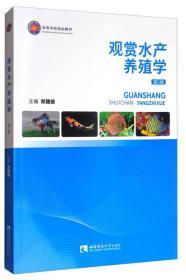 观赏水产养殖学(第2版)/高等学校规划教材