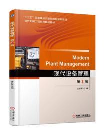 现代设备管理 第3版