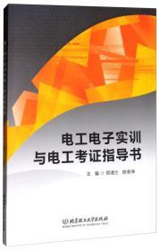 电工电子实训与电工考证指导书郑清兰 / 北京理工大学出版社 9787568247832