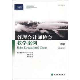 管理会计师协会教学案例(第1辑)(汉英双语版)