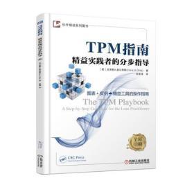 TPM指南 精益实践者的分步指导