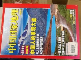 中国国家地理200610景观大道珍藏版