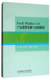 Pro/E Wildfire 5.0产品建模基础与案例教程