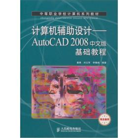 计算机辅助设计-AutoCAD2008中文版基础教程