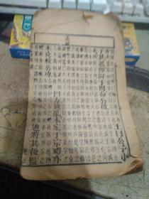 周书卷五、六、、木刻【线装、所有古书表一品、请书友自鉴】1厘米厚