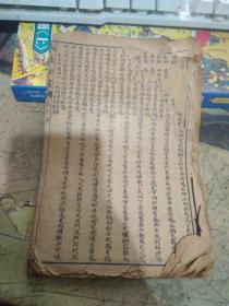 山法全书18、19【线装、所有古书表一品、请书友自鉴】1厘米厚