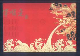 福泽顺意贺卡--内放:中国集邮总公司.文房四宝纪念张