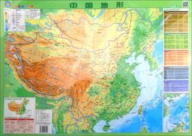 中国地形(1:10700000水晶版地理学习图典)