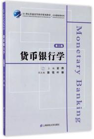 货币银行学(第3版)/21世纪普通高等教育规划教材·公共基础课系列