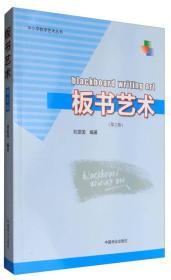 中小学教学艺术丛书:板书艺术(第2版)
