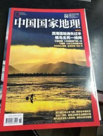 中国国家地理   2016年第6期