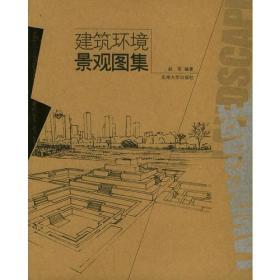 建筑环境景观图集