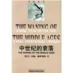 中世纪的衰落:THE WANING OF THE MIDDLE AGES