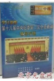 廉政中国 (dvd 光盘)