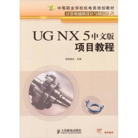 UGNX5中文版项目教程