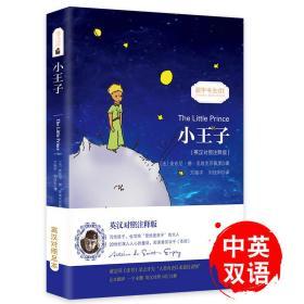小王子 英汉对照双语书未删减彩色插图版经典文学小说书籍 经典畅