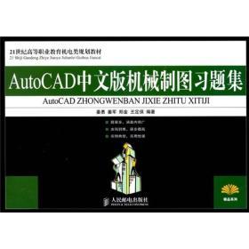AutoCAD中文版机械制图习题集