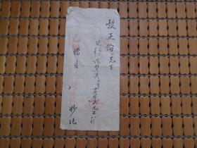 乙卯腊月周永盛号抄/张正伦先生:统元二三年除收过英洋贰元…