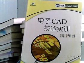 电子CAD技能实训——世纪英才模块式技能实训高职电工电子系列教材