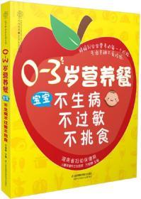 0-3岁营养餐 宝宝不生病不过敏不挑食(汉竹)
