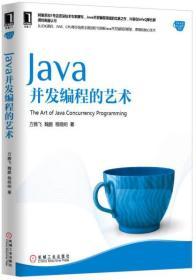套装2册 Java并发编程的艺术+深入理解JAVA虚拟机