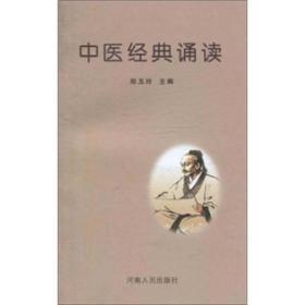 保证正版 中医经典诵读 郑玉玲 河南人民出版社