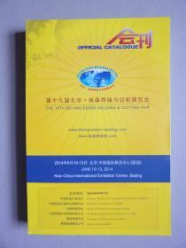 第十九届北京.埃森焊接与切割展览会 会刊  (2014.6月10-13)