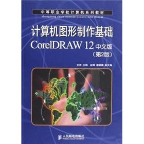 【正版 非二手 未翻閱】計算機圖形制作基礎CoreIDRAW12