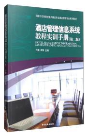 二手正版酒店管理信息系统教程实训手册 许鹏 中国旅游出版社9787503256301ah