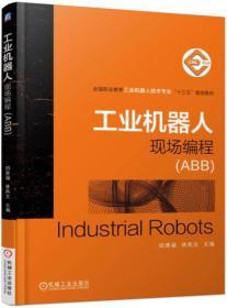 工业机器人现场编程(ABB