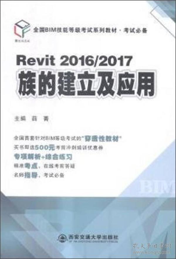 Revit20162017族的建立及应用