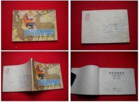 《神奇的棒槌孩》4,内蒙1981.11一版一印24万册8品,8049号,连环画