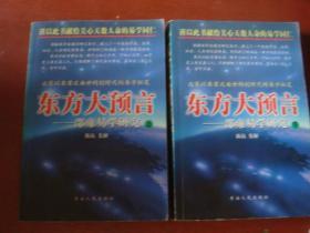 《东方大预言》邵雍易学研究 上下册 印刷精良 1999年1版1印 原版书 正版保证 私藏 书品如图.
