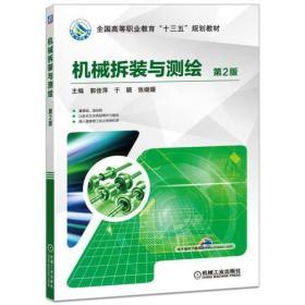 【二手包邮】机械拆装与测绘 第2版 郭佳萍 机械工业出版社