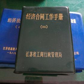 经济合同工作手册(二)江苏省工商行政管理局合同处64开546页口袋本塑皮装