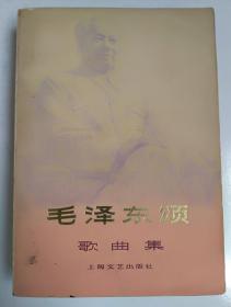 毛泽东歌曲集