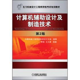 见习机械设计工程师资格考试培训教材:计算机辅助设计及制造技术(第2版)