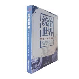 当天发货,秒回复咨询保证正版 统治世界:神秘共济会揭密 何新 中国书籍出版社如图片不符的请以标题和isbn为准。