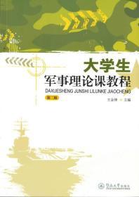 大学生军事理论课教程(第二版)
