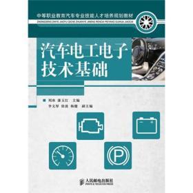 中等职业教育汽车专业技能人才培养规划教材:汽车电工电子技术基础