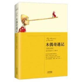 木偶奇遇记(彩色全译本)卡尔洛·科洛迪北岳文艺出版社有限责任