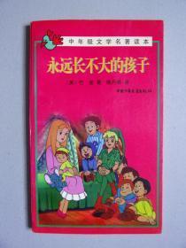 中年级文学名著读本---永远长不大的孩子
