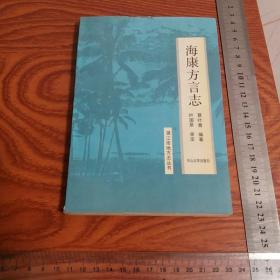 海康方言志  仅1.8千册 湛江地方志 广州湾 雷州 稀缺书籍