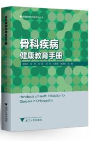 骨科疾病健康教育手册 艾叶草阅读