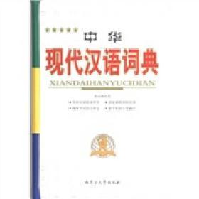 中华现代汉语词典(2011)