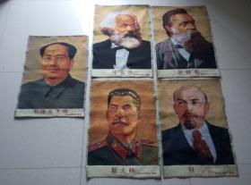 马克思、恩格斯、列宁、斯大林、毛泽东 彩色丝织像(丝织品)