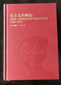 毛主义的崛起:毛泽东、陈 伯达及其对中国理论的探索(1935-1945)(典藏本)【正版全新、布面精装】